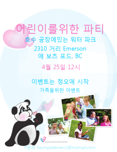 Bubble2_Flyer_B_Korean_La_fete