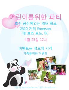 Bubble2_Flyer_B_Korean_La_fete